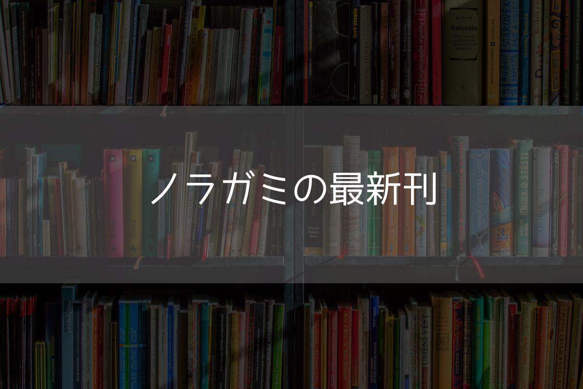 ノラガミ最新刊