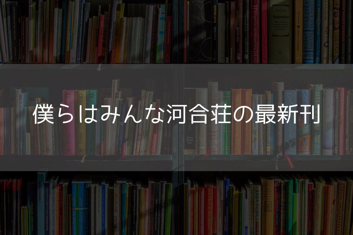 僕らはみんな河合荘最新刊