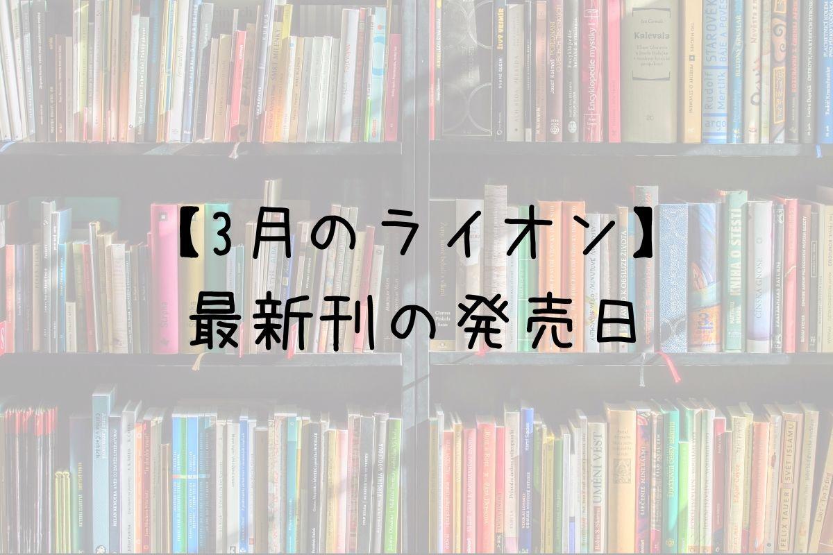 三月のライオン 16巻 発売日