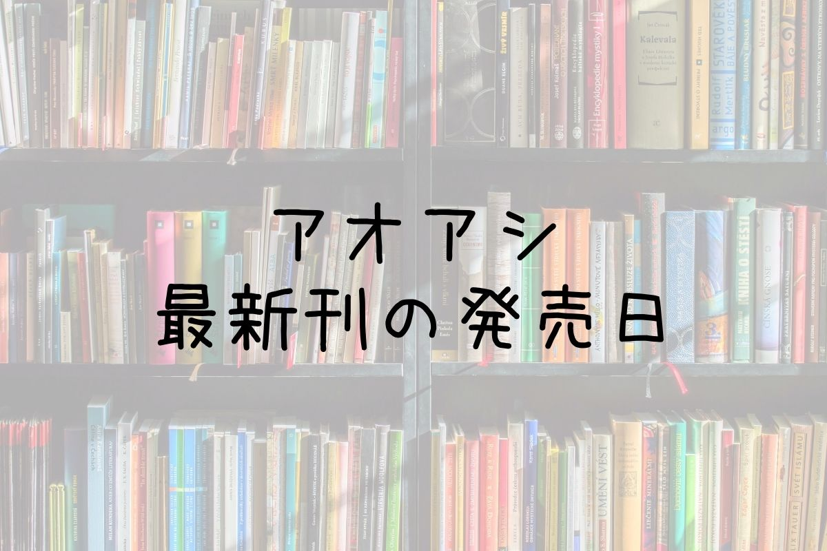 アオアシ 25巻 発売日