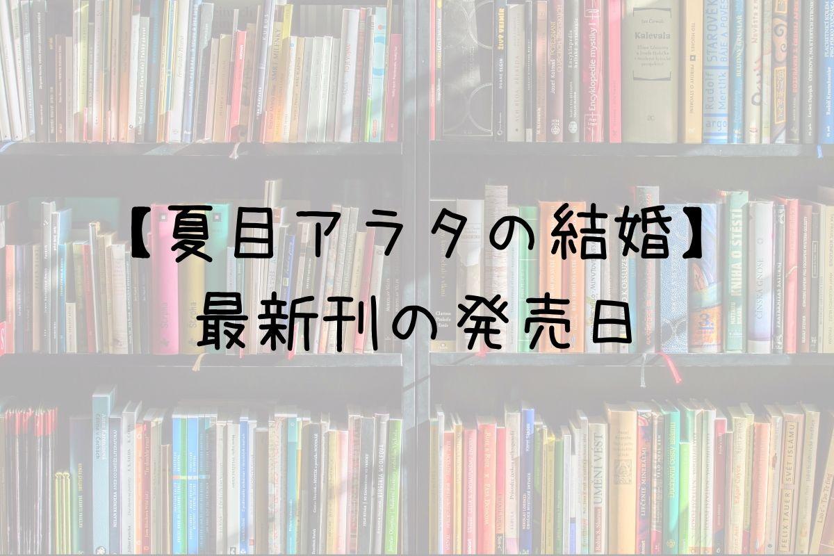 夏目アラタの結婚 7巻 発売日