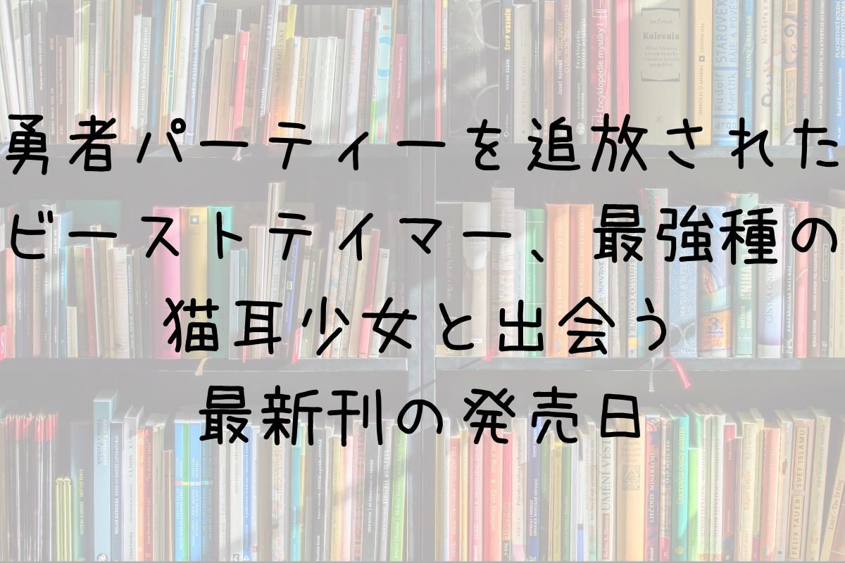 勇者パーティーを追放されたビーストテイマー 6巻 発売日