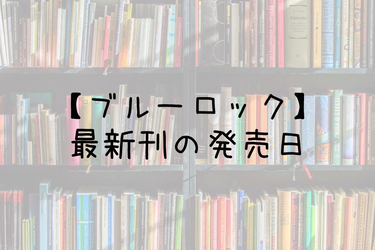 ブルーロック 16巻 発売日