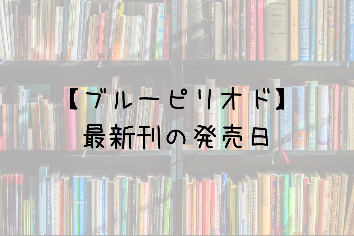ブルーピリオド 12巻 発売日