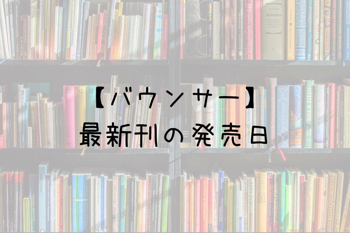 バウンサー 最 新刊