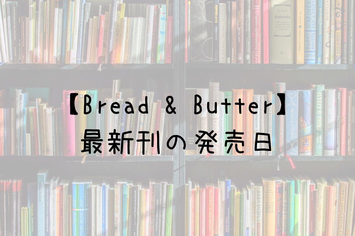 ブレッドアンドバター 11巻 発売日