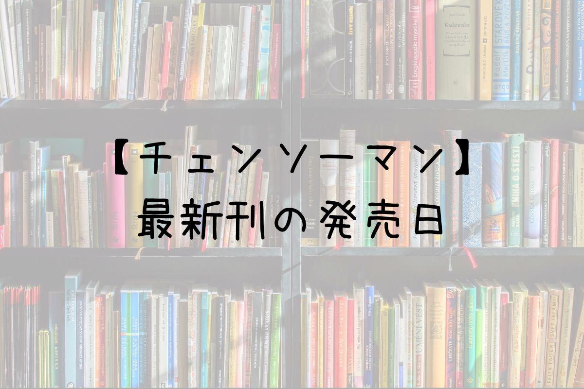 チェンソーマン 12巻 発売日