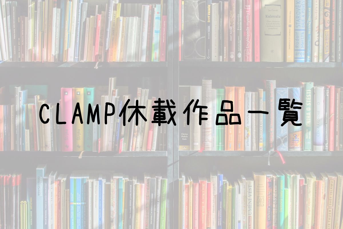 CLAMP休載作品一覧
