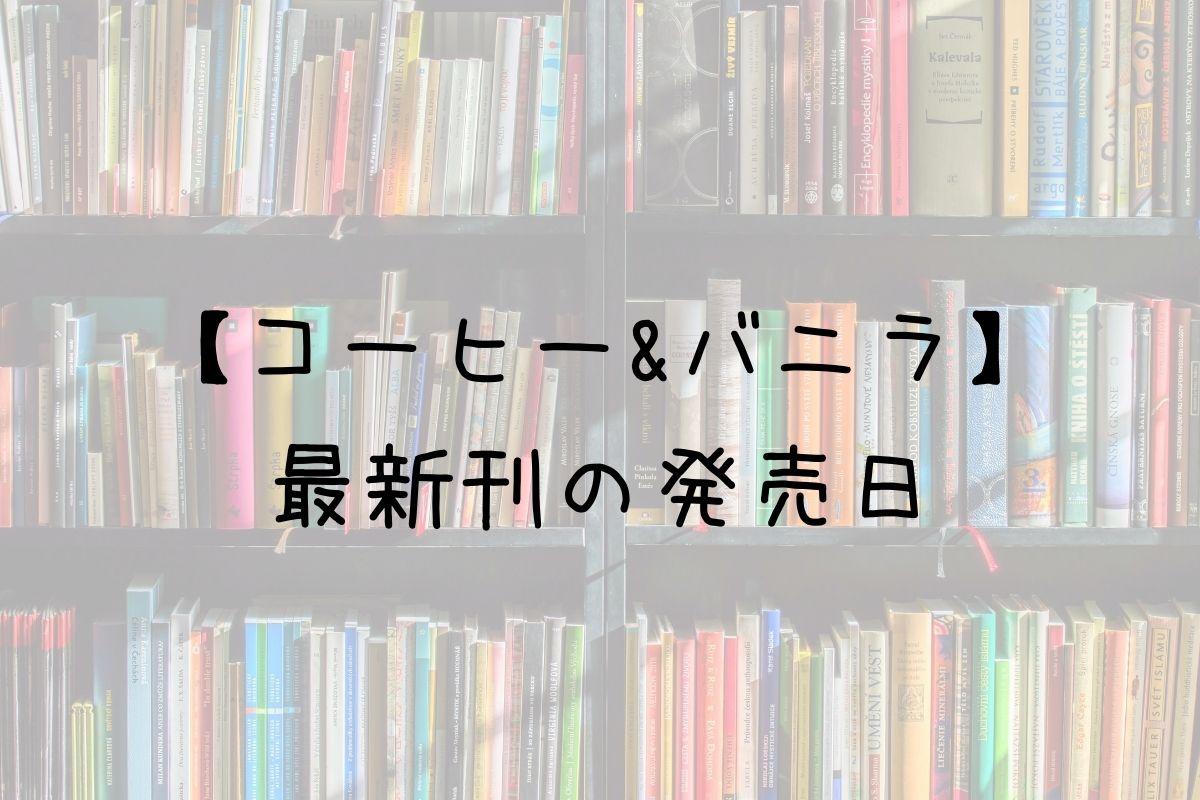 コーヒーアンドバニラ 19巻 発売日