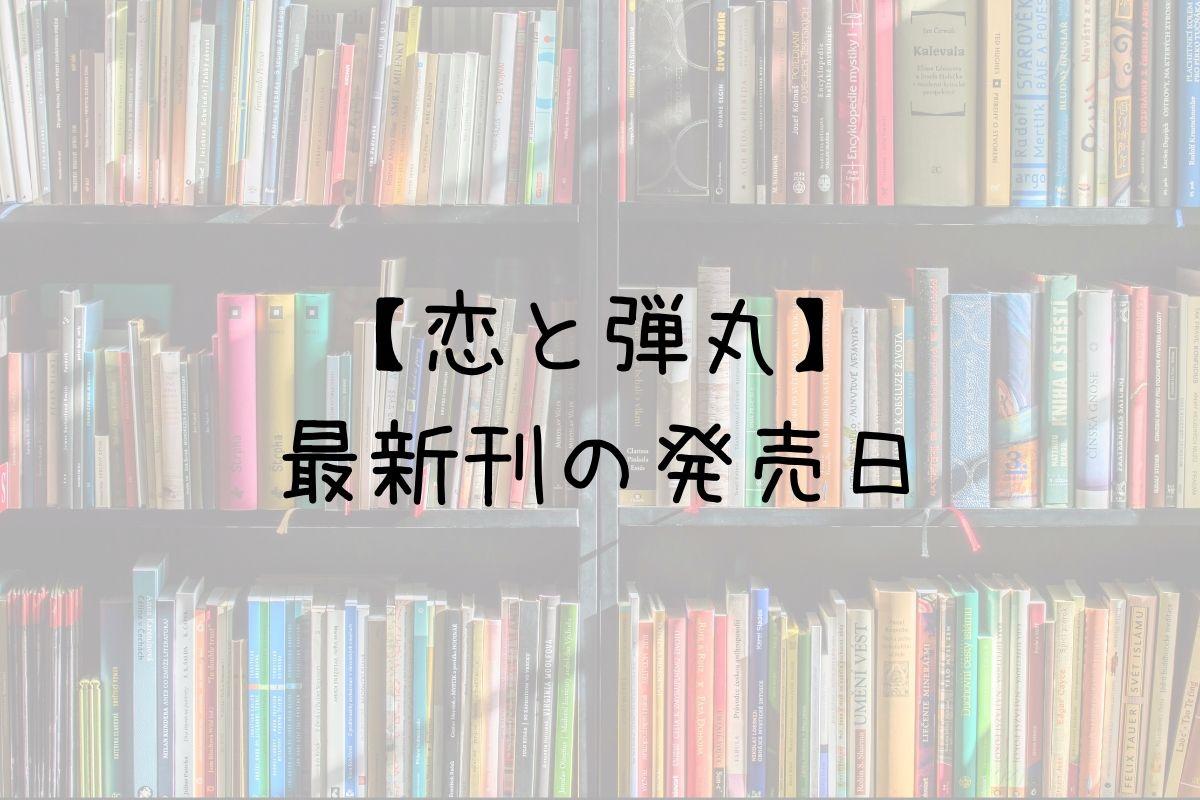 恋と弾丸 10巻 発売日