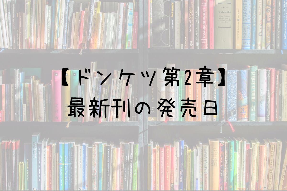 ドンケツ2 7巻 発売日