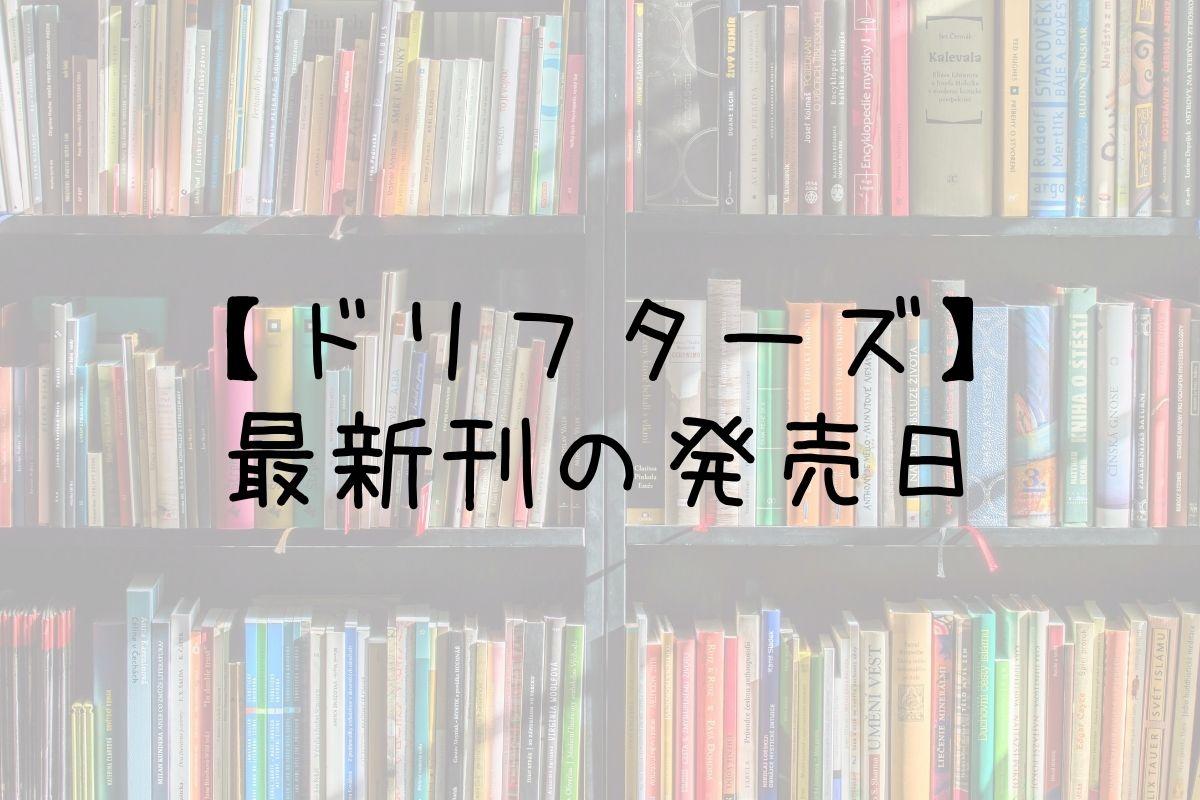 ドリフターズ 7巻 発売日