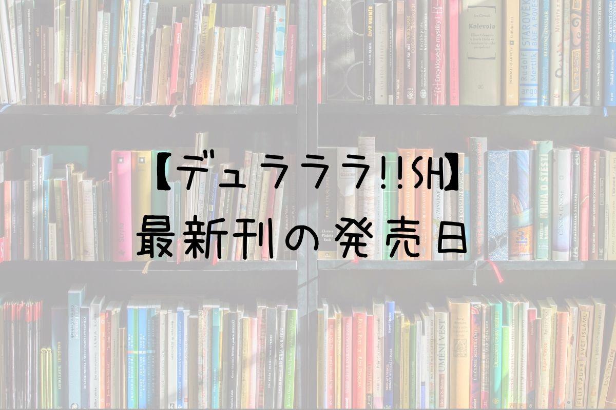 小説 デュラララSH 5巻 発売日