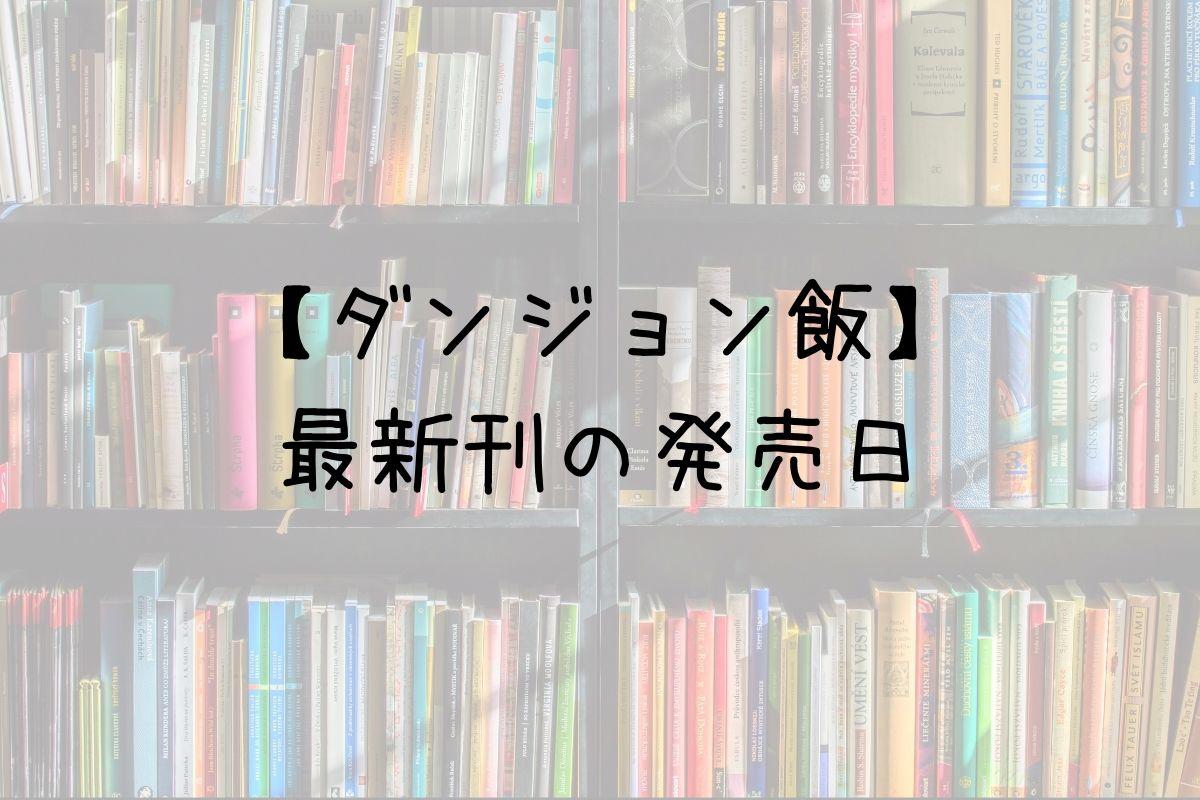ダンジョン飯 12巻 発売日