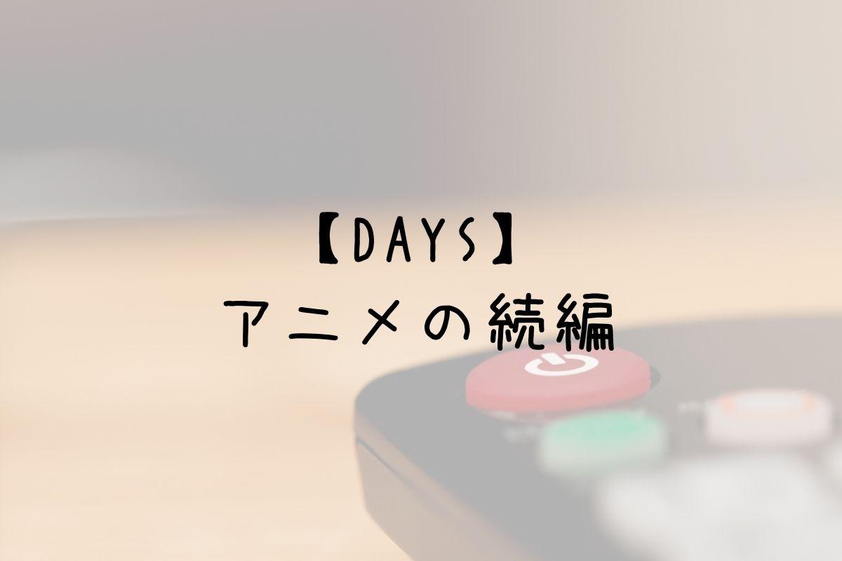 DAYS アニメ 2期