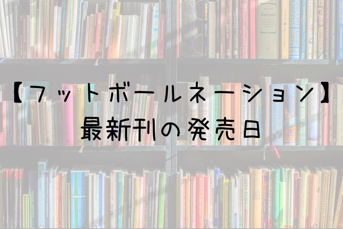 フットボールネーション 16巻 発売日