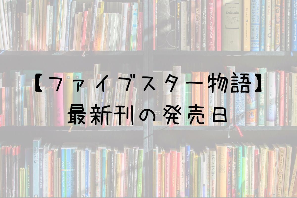 ファイブスター物語 16巻 発売日