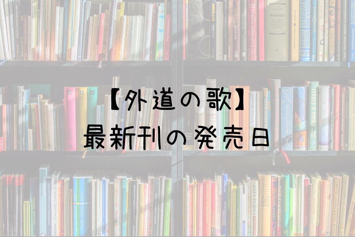 外道の歌 13巻 発売日