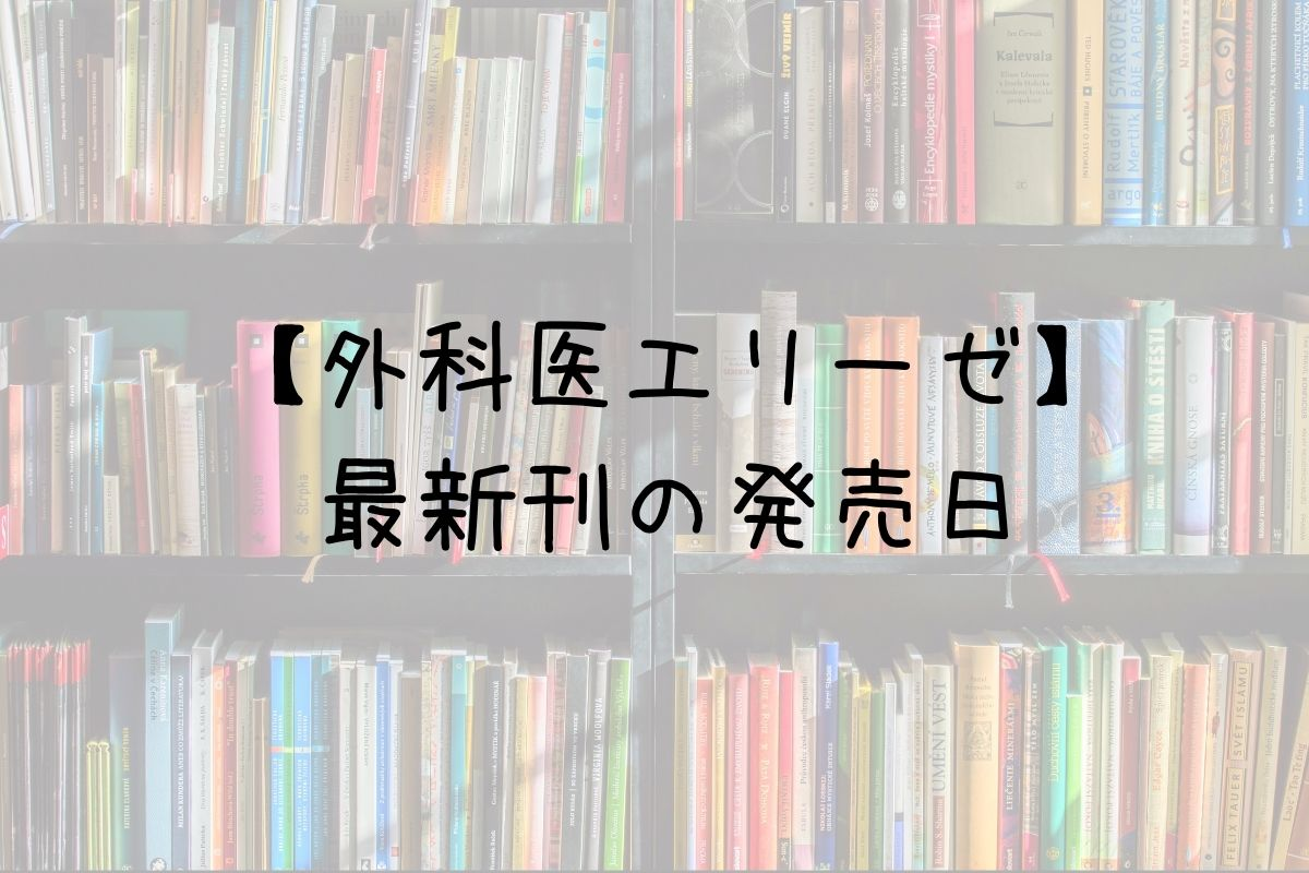 外科医エリーゼ 6巻 発売日