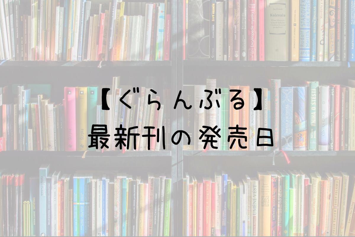 ぐらんぶる 17巻 発売日