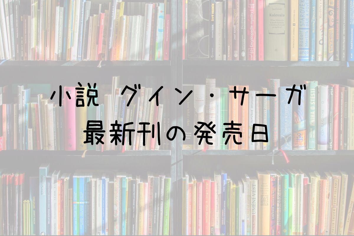 小説 グインサーガ 148巻 発売日