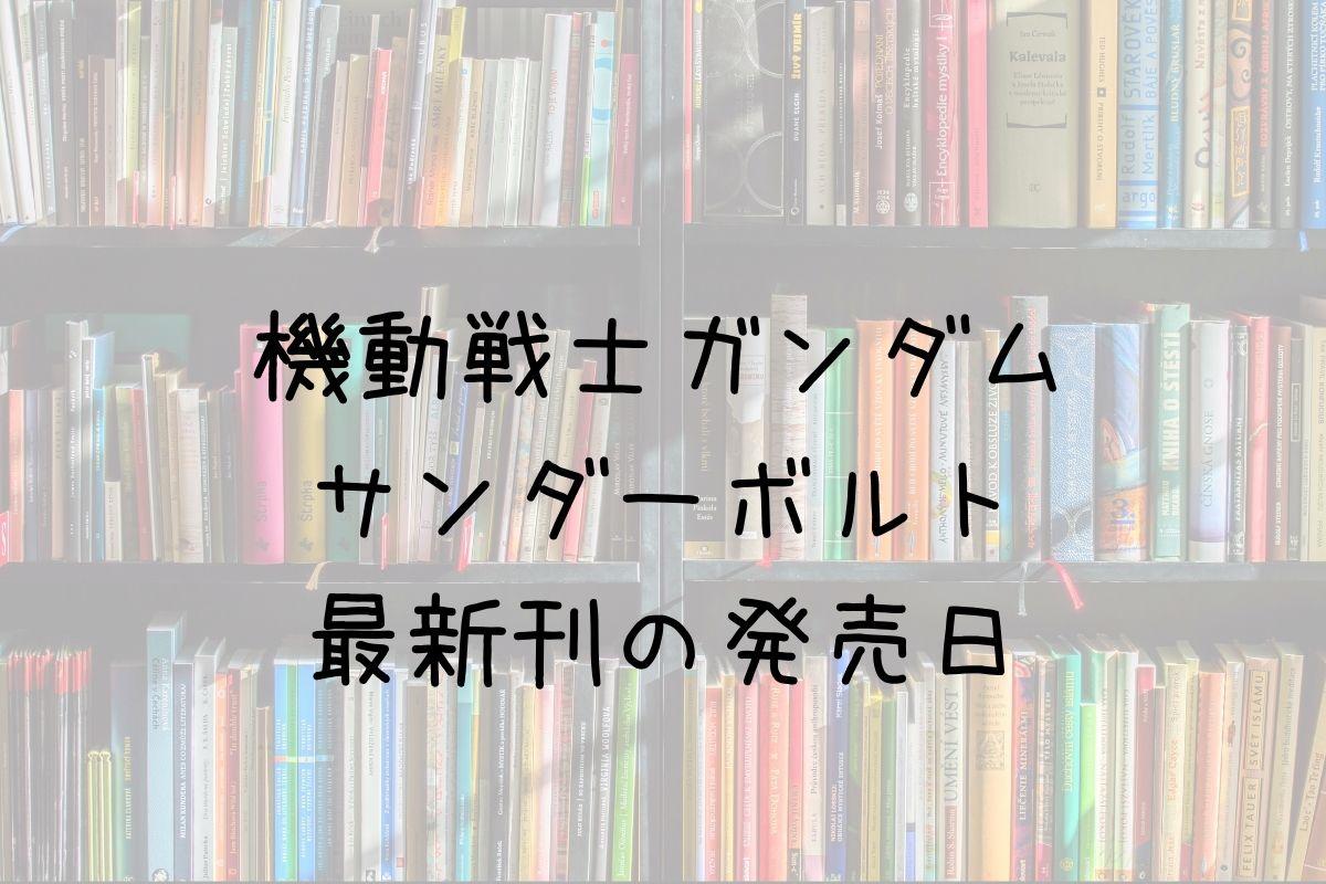 ガンダムサンダーボルト 19巻 発売日