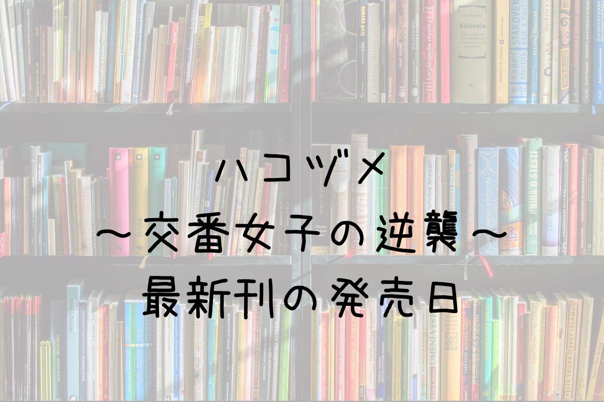ハコヅメ 20巻 発売日