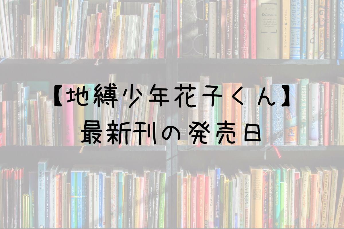 花子くん 17巻 発売日