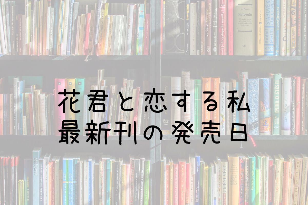 花君と恋する私 11巻 発売日