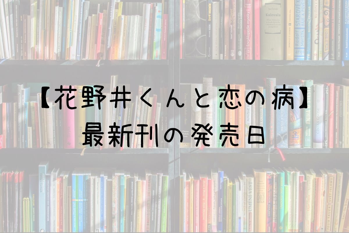 花野井くんと恋の病 10巻 発売日