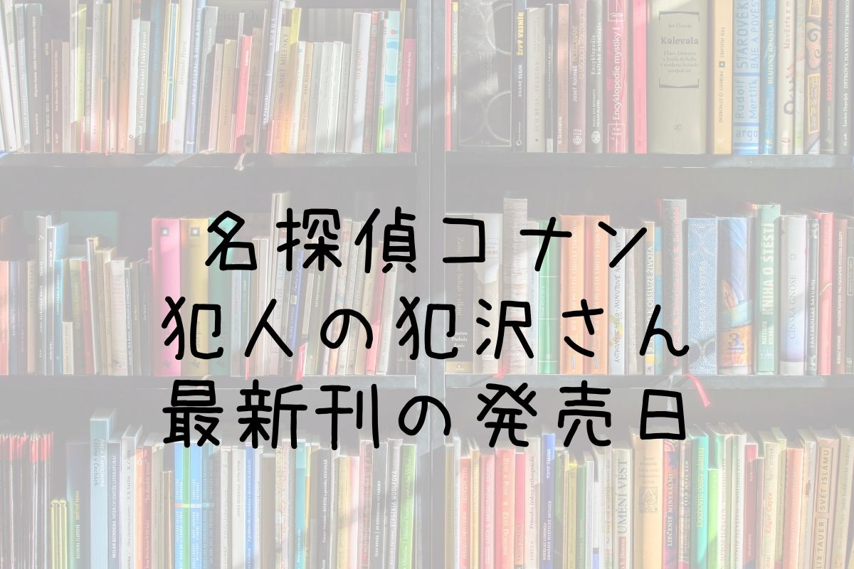 犯人の犯沢さん 6巻 発売日