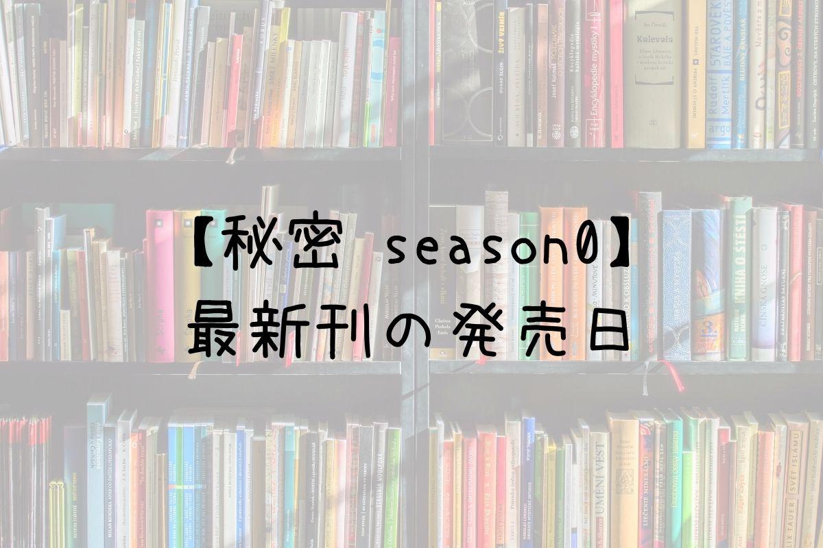 秘密 シーズン0 10巻 発売日