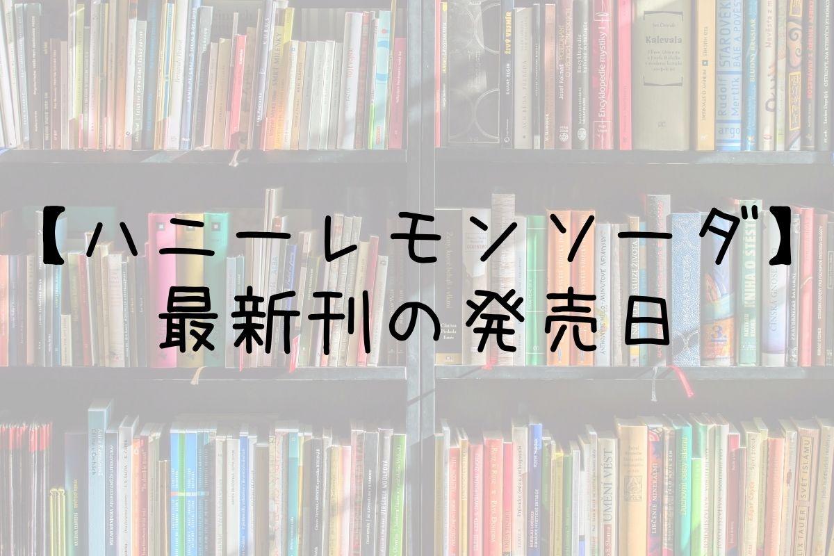 ハニーレモンソーダ 16巻 発売日
