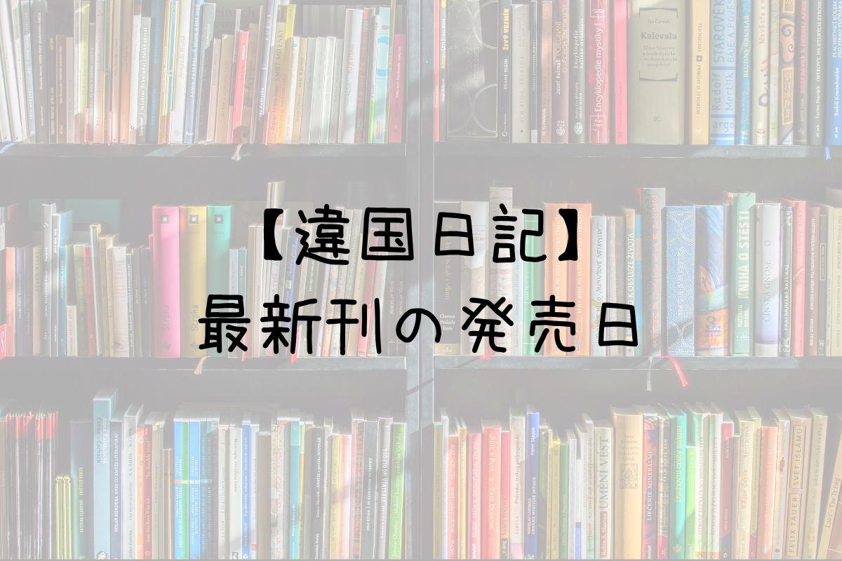 違国日記 8巻 発売日
