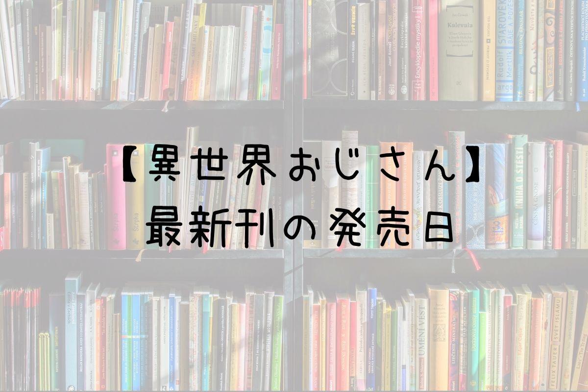 異世界おじさん 7巻 発売日