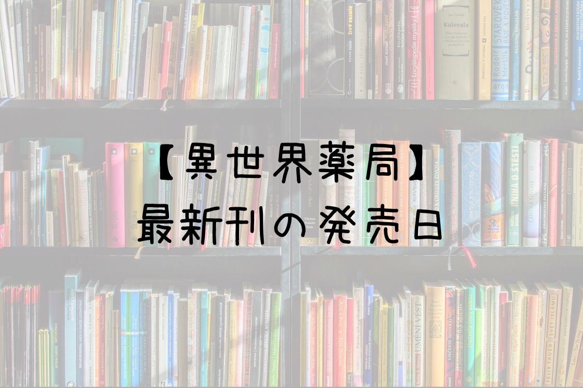 異世界薬局 8巻 発売日