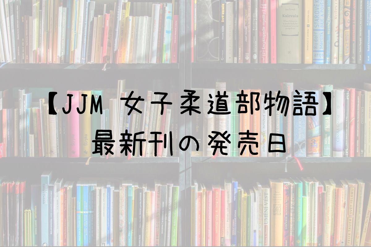 女子柔道部物語 12巻 発売日