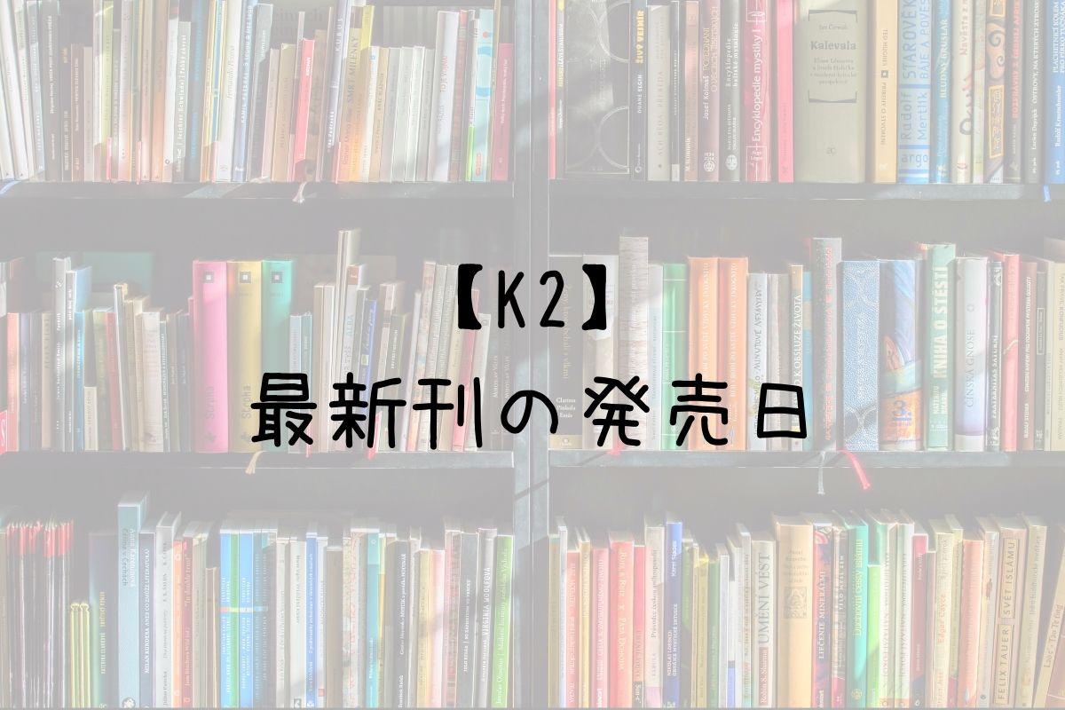 K2 41巻 発売日