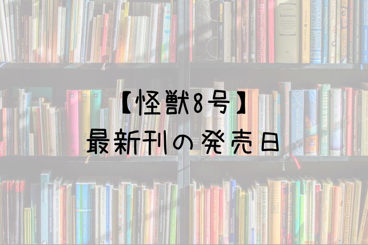 怪獣8号 5巻 発売日
