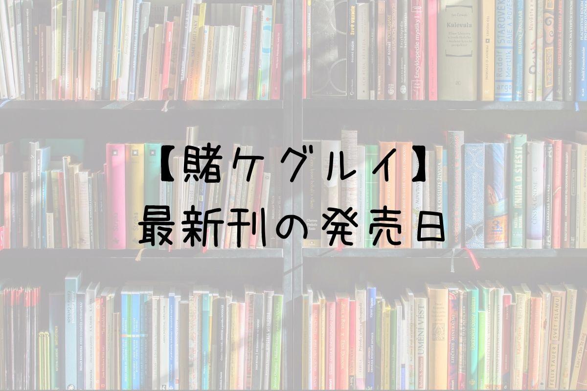賭ケグルイ 16巻 発売日