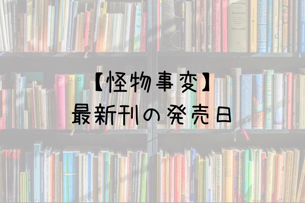 怪物事変 16巻 発売日