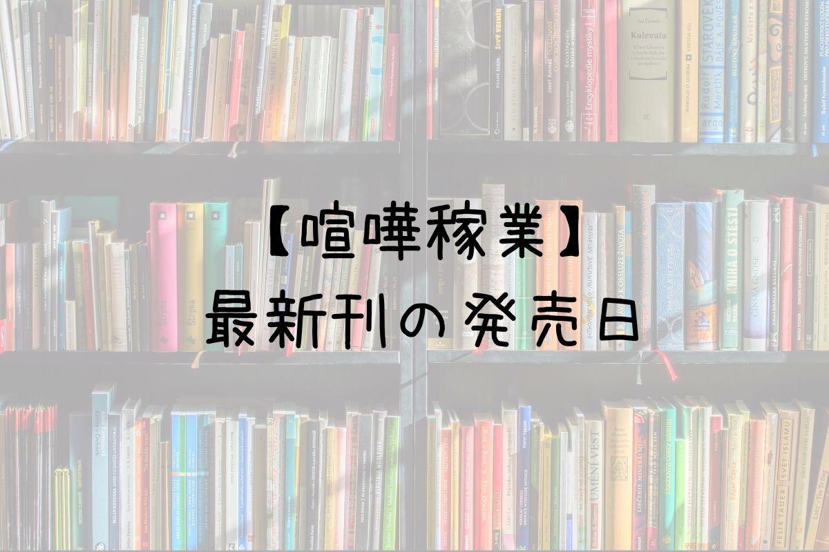 喧嘩稼業 14巻 発売日