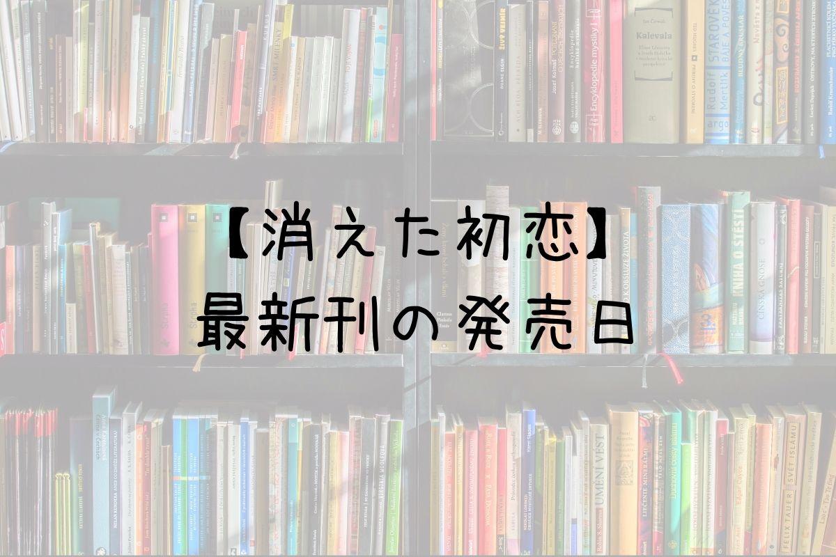 消えた初恋 8巻 発売日
