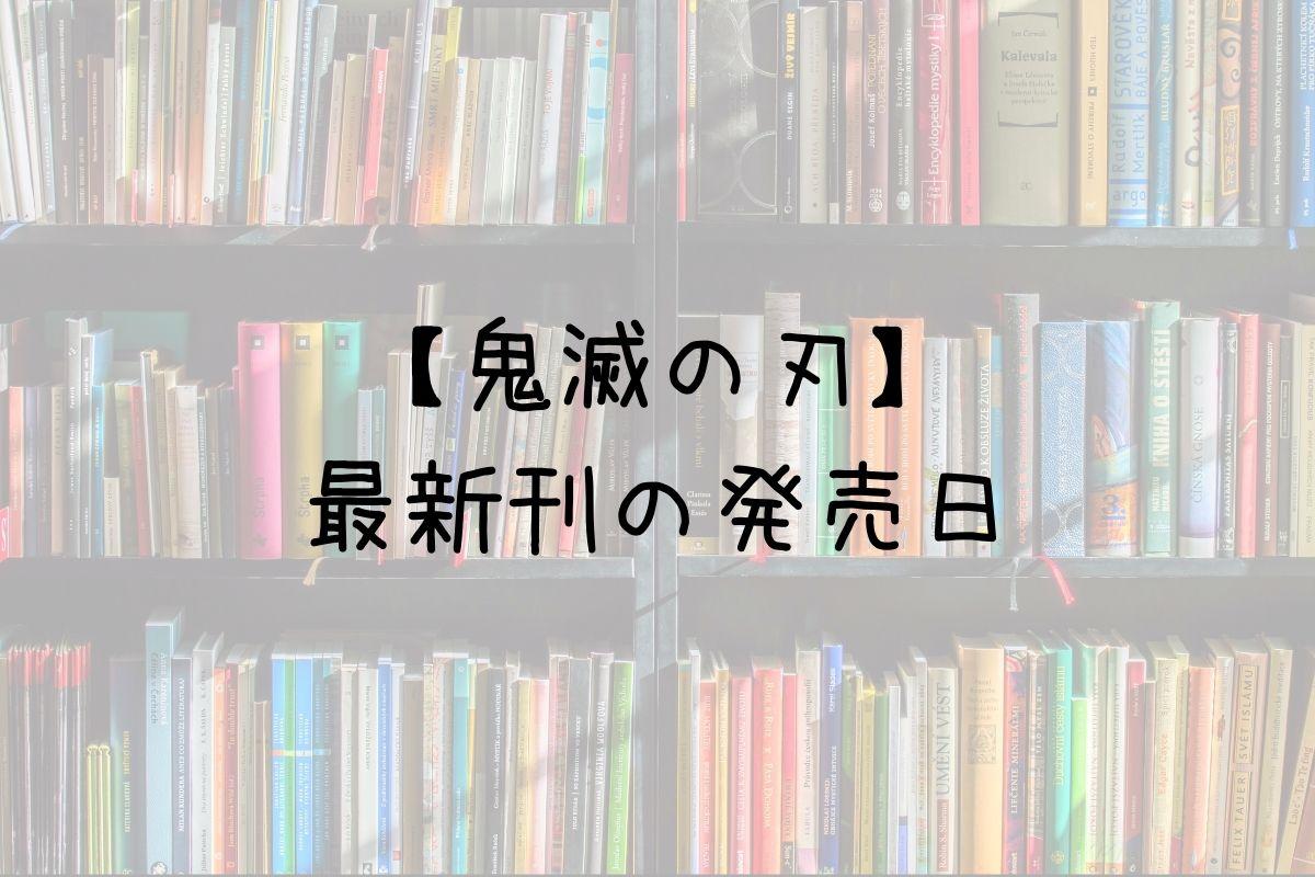 鬼滅の刃 24巻 発売日