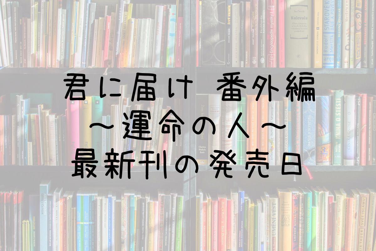 君に届け 番外編~運命の人~ 最新刊 発売日