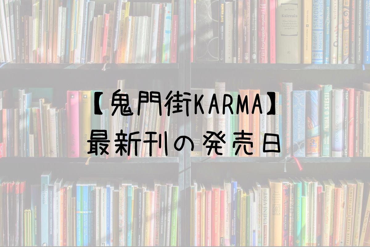 鬼門街カルマ 8巻 発売日