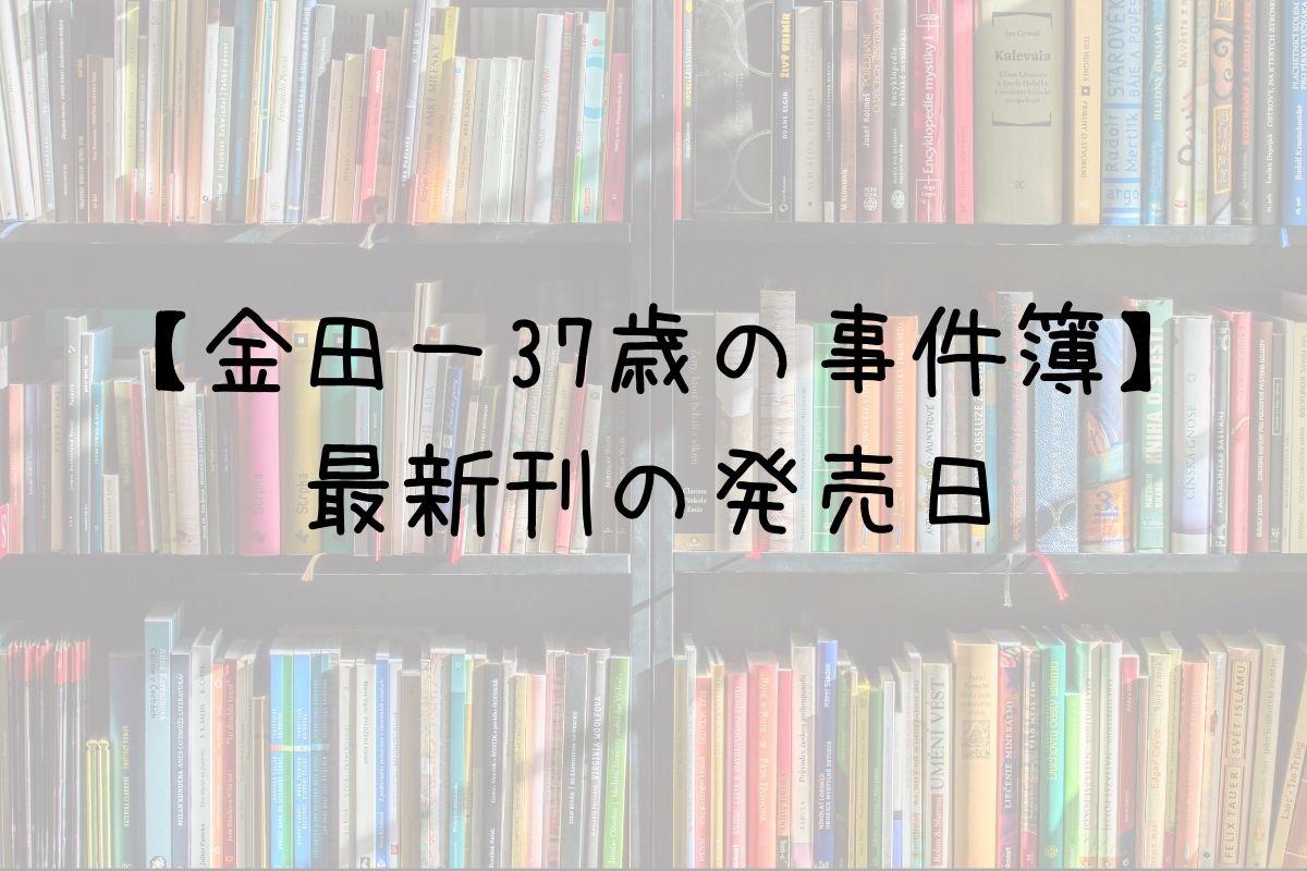 金田一37歳の事件簿 12巻 発売日