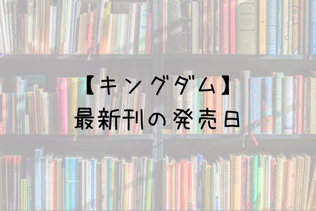 キングダム 63巻 発売日