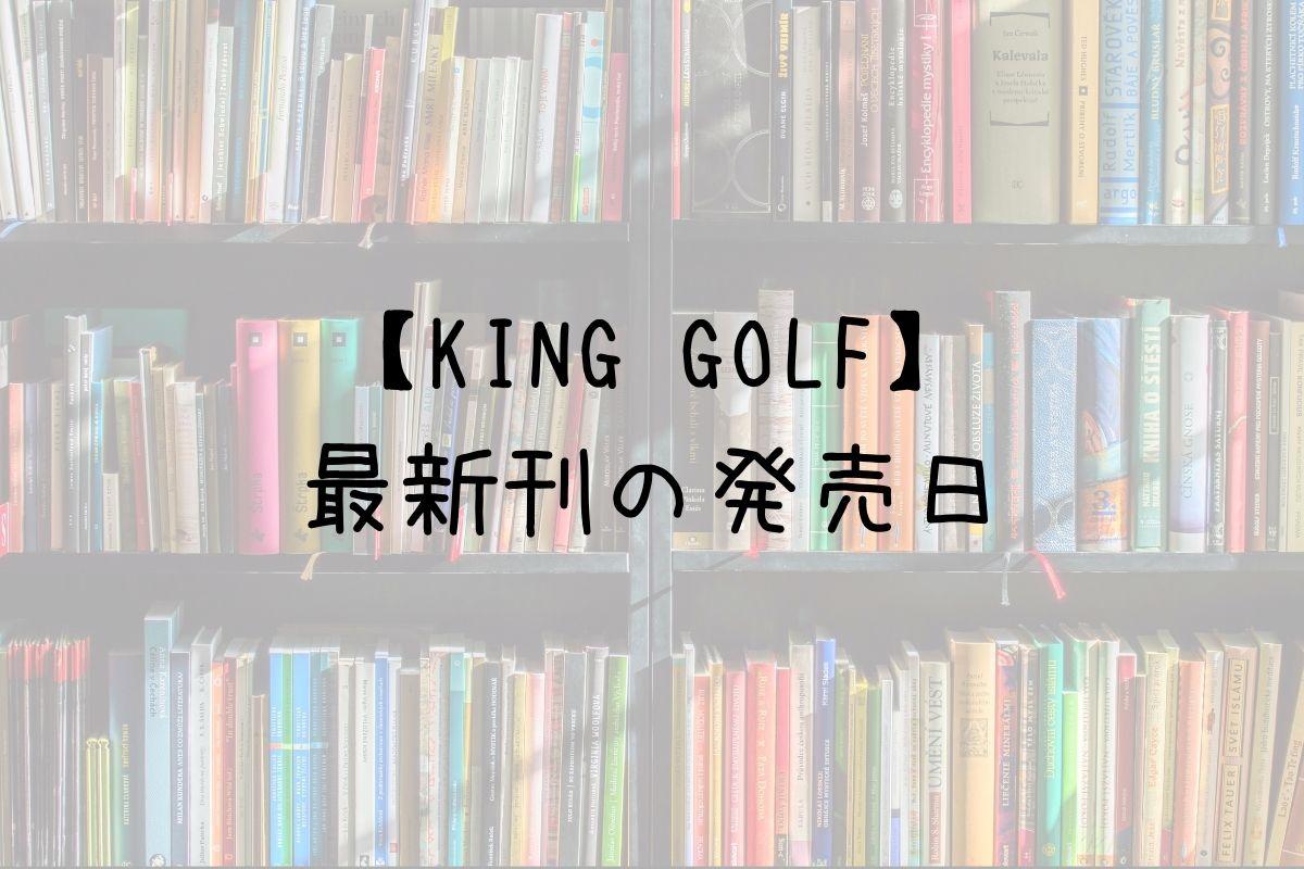 キングゴルフ 38巻 発売日