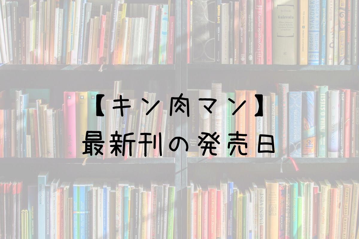 キン肉マン 75巻 発売日